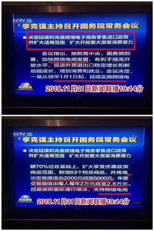跨境电商央视新闻