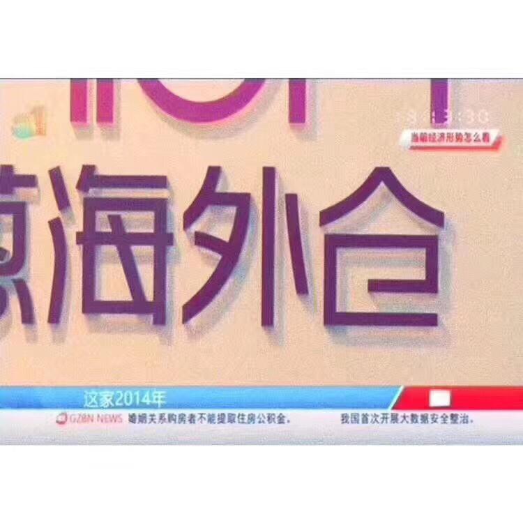 洋葱omall上广州卫视新闻